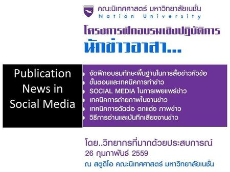 Publication News in Social Media