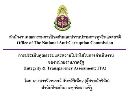 Office of The National Anti-Corruption Commission