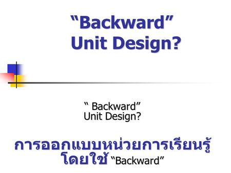 """Backward"" Unit Design?"