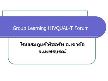 Group Learning HIVQUAL-T Forum