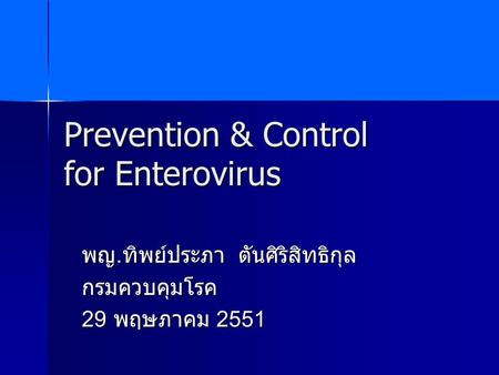 Prevention & Control for Enterovirus