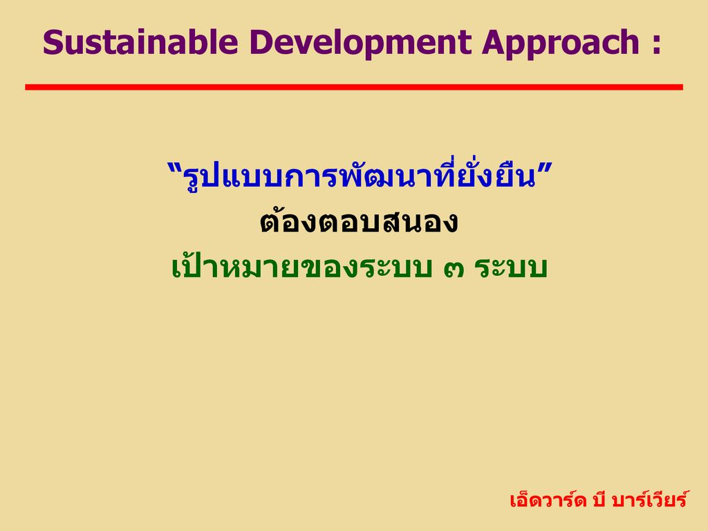 Sustainable Development Approach :