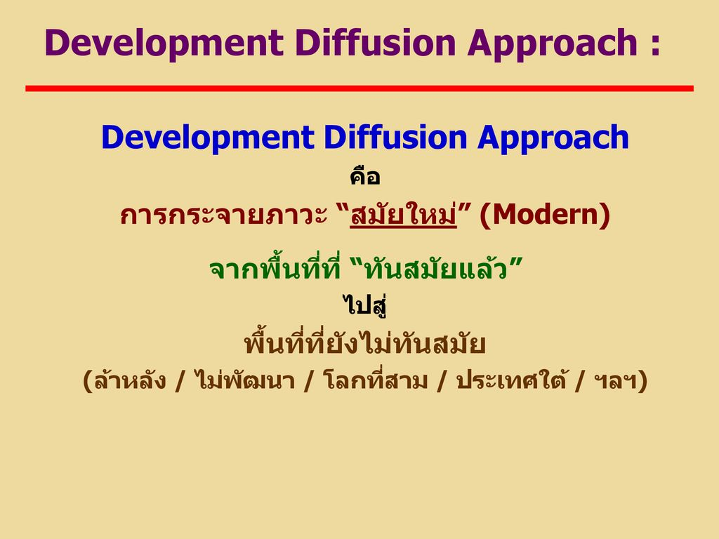 Development Diffusion Approach :