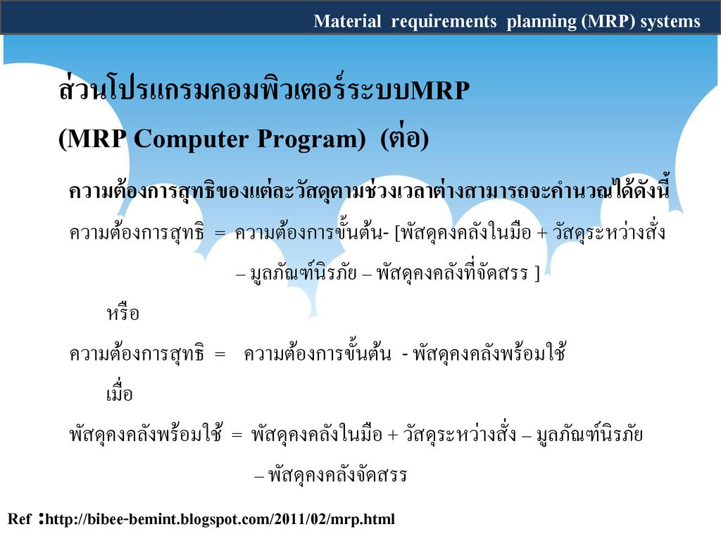 Material requirements planning (MRP) systems