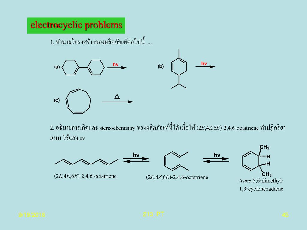 electrocyclic problems
