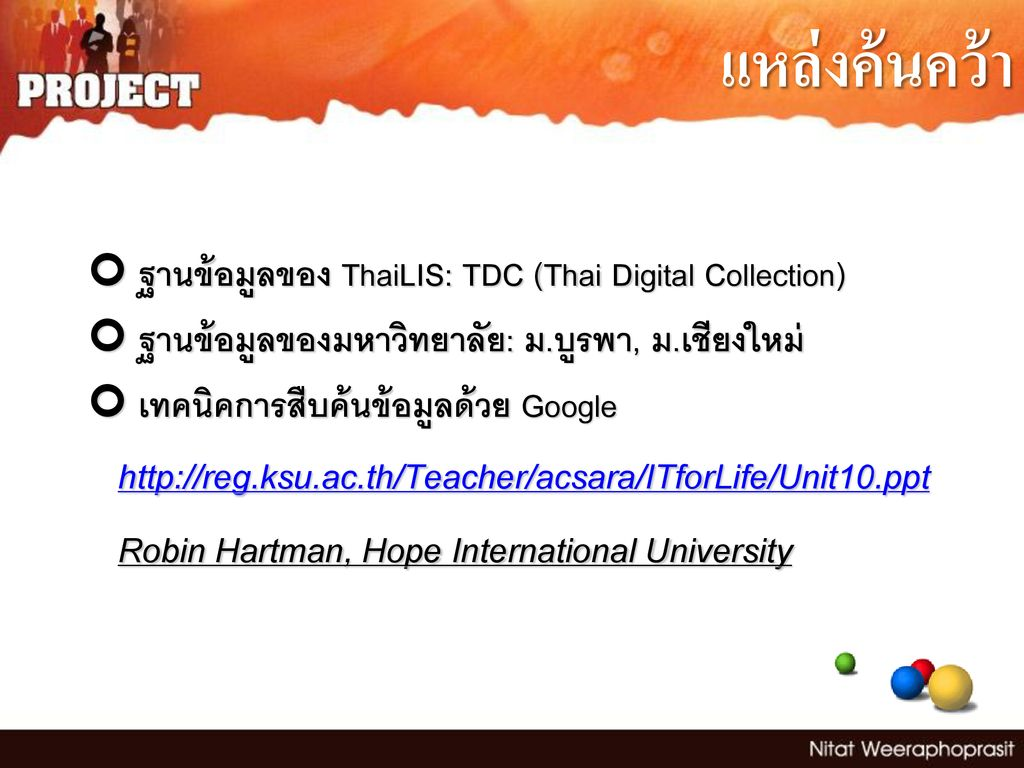แหล่งค้นคว้า Robin Hartman, Hope International University