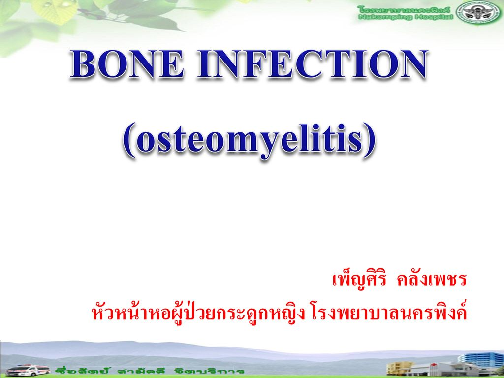 BONE INFECTION (osteomyelitis)