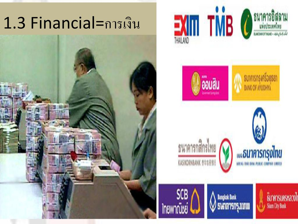 1.3 Financial=การเงิน