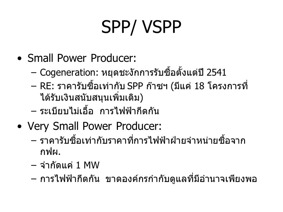 SPP/ VSPP Small Power Producer: Very Small Power Producer: