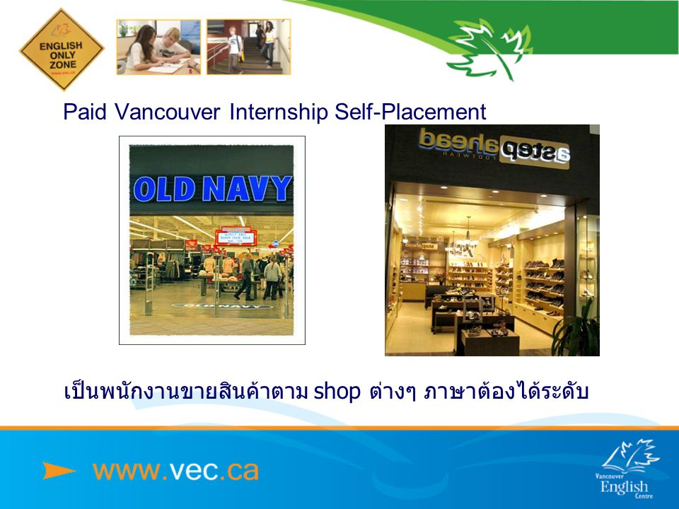 Paid Vancouver Internship Self-Placement