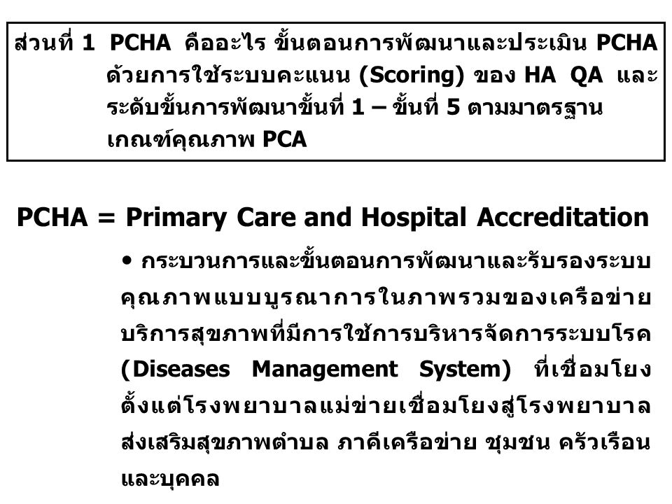 PCHA = Primary Care and Hospital Accreditation
