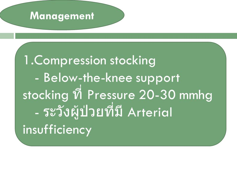 - Below-the-knee support stocking ที่ Pressure 20-30 mmhg