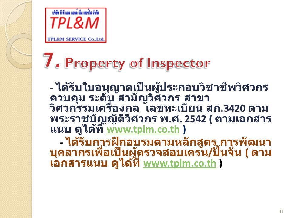 7. Property of Inspector