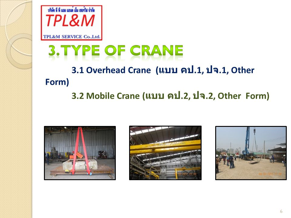 3. TYPE OF CRANE 3.1 Overhead Crane (แบบ คป.1, ปจ.1, Other Form)