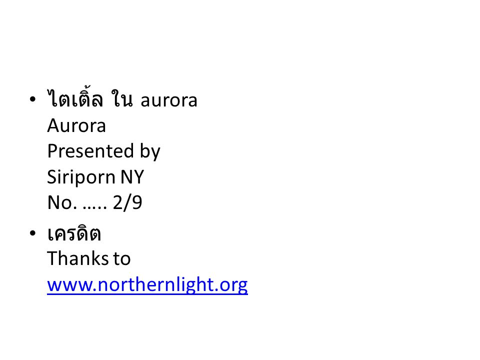 ไตเติ้ล ใน aurora Aurora Presented by Siriporn NY No. ….. 2/9