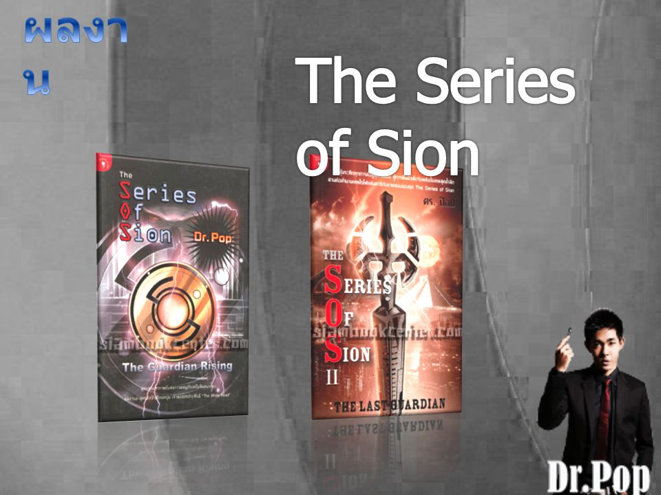 ผลงาน The Series of Sion