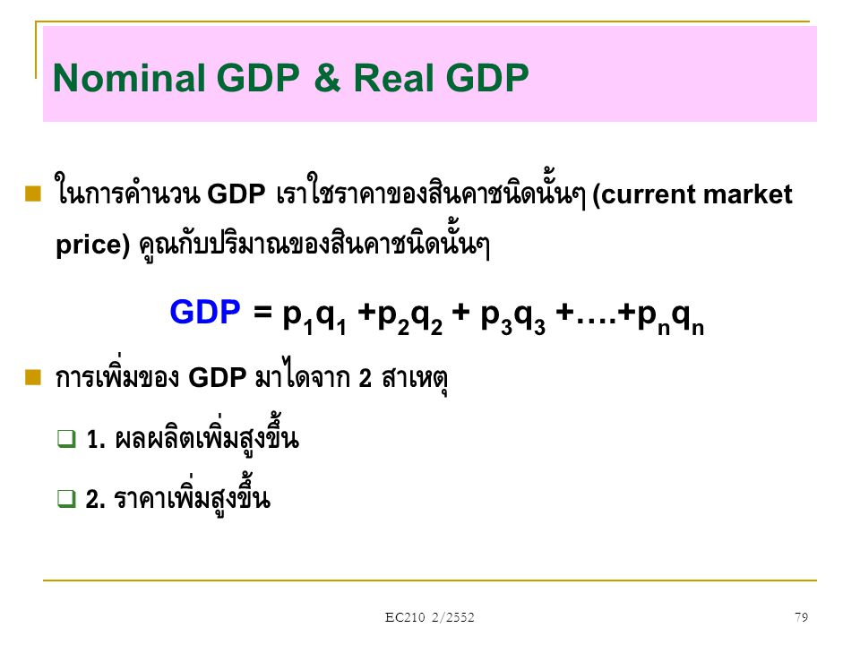 Nominal GDP & Real GDP GDP = p1q1 +p2q2 + p3q3 +….+pnqn