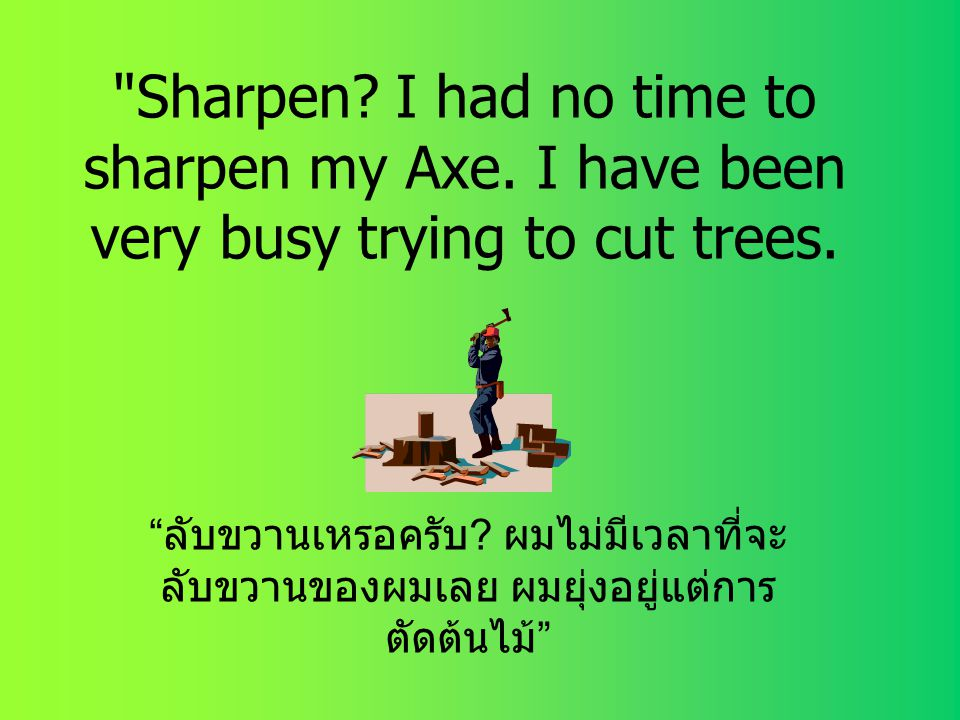 Sharpen. I had no time to sharpen my Axe