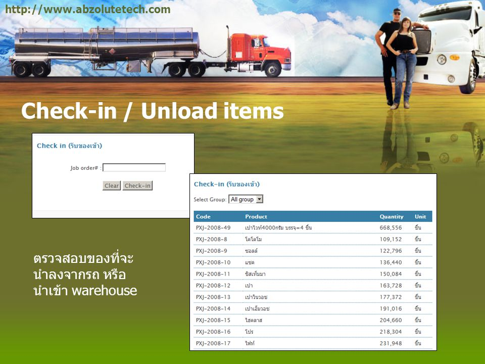Check-in / Unload items