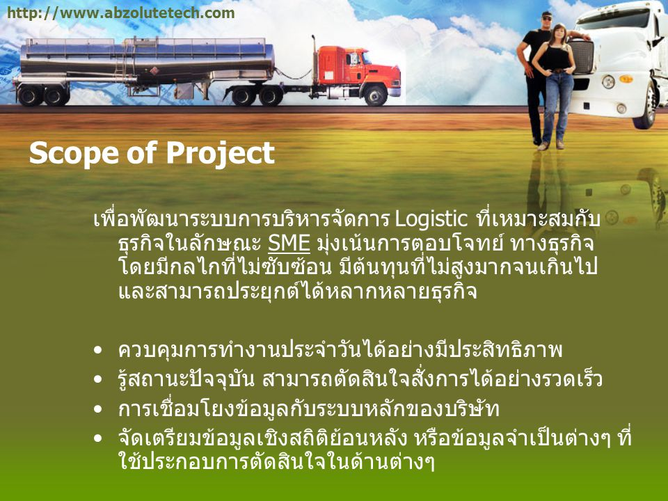 Scope of Project.