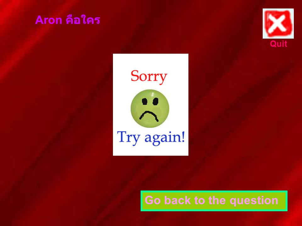Aron คือใคร Quit Go back to the question
