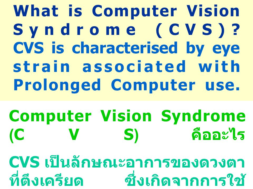 What is Computer Vision Syndrome (CVS)
