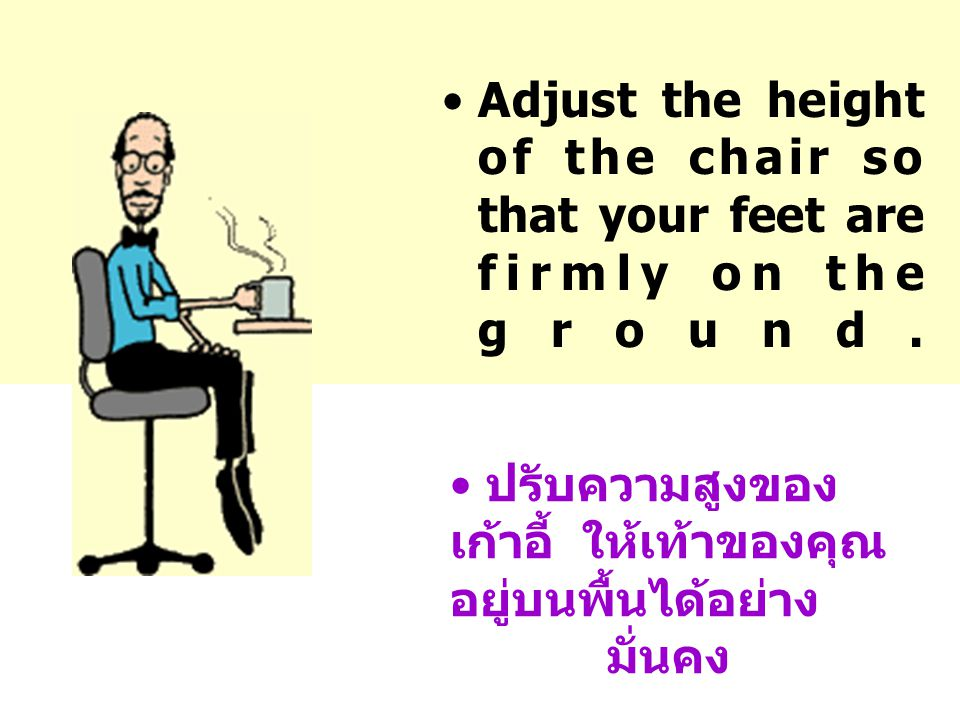 Adjust the height of the chair so that your feet are firmly on the ground.