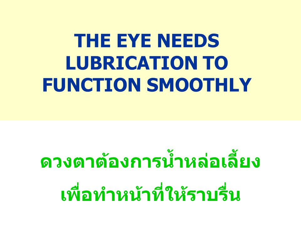 THE EYE NEEDS LUBRICATION TO FUNCTION SMOOTHLY