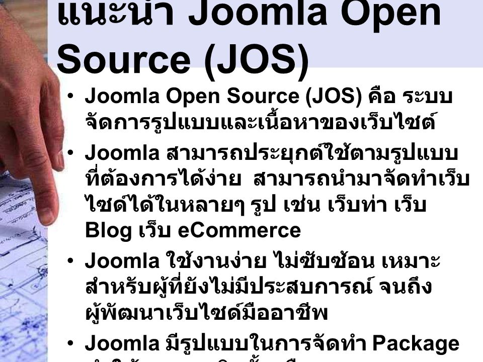 แนะนำ Joomla Open Source (JOS)