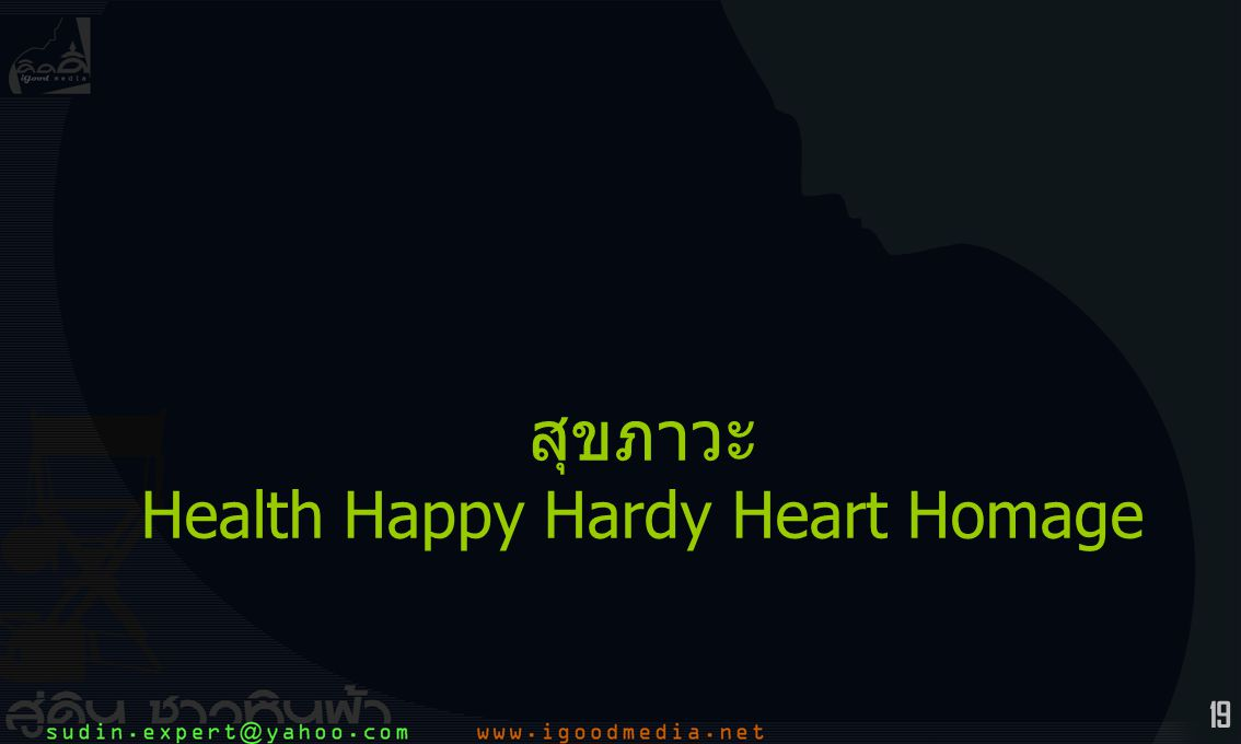 สุขภาวะ Health Happy Hardy Heart Homage