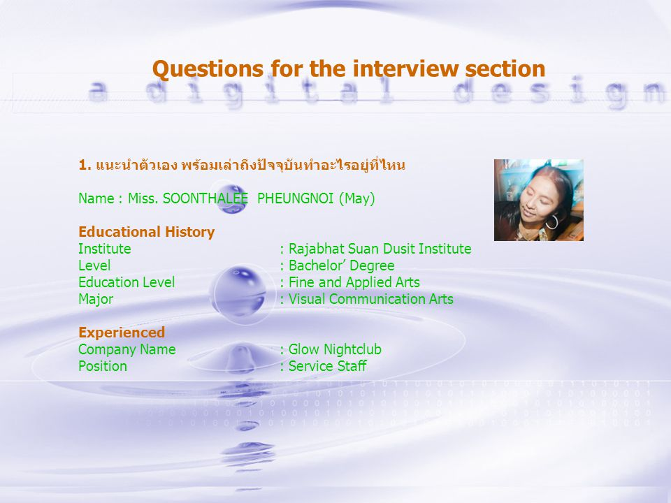 Questions for the interview section