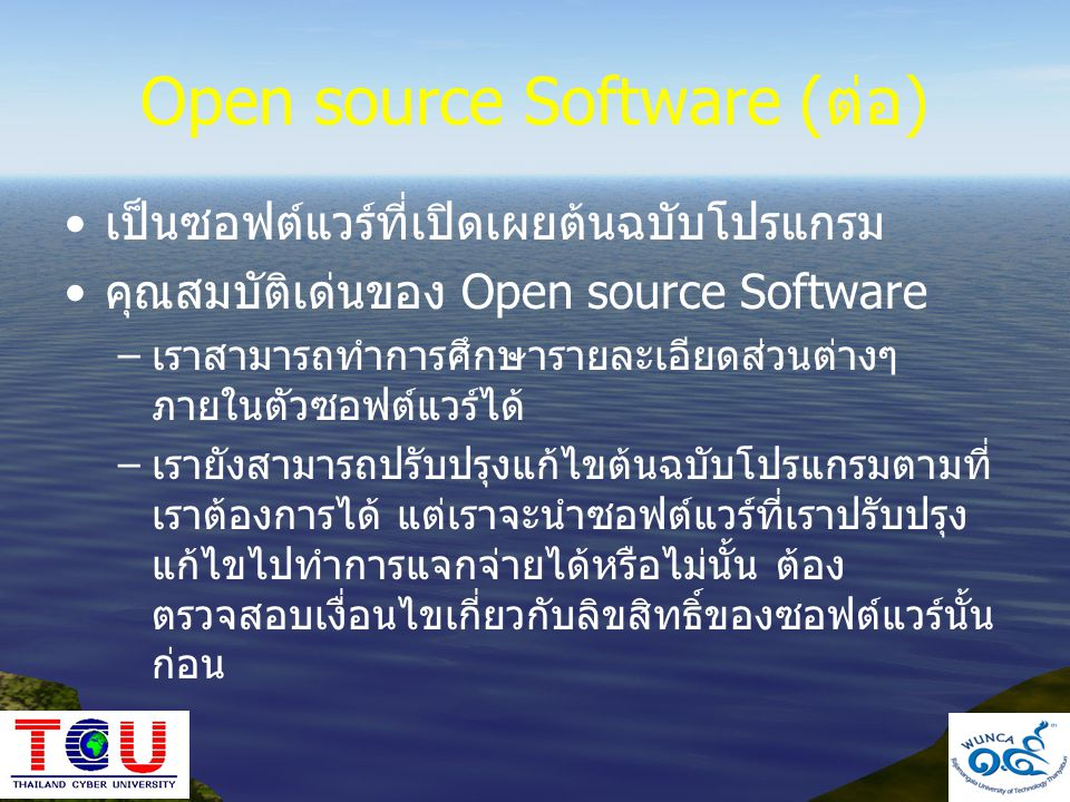 Open source Software (ต่อ)