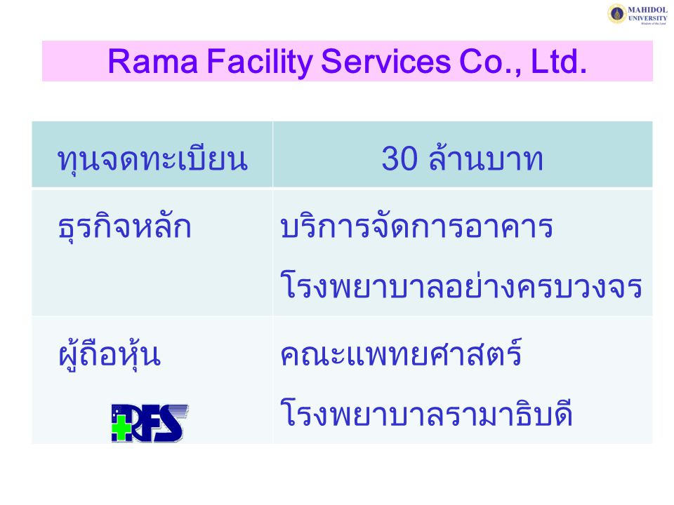 Rama Facility Services Co., Ltd.
