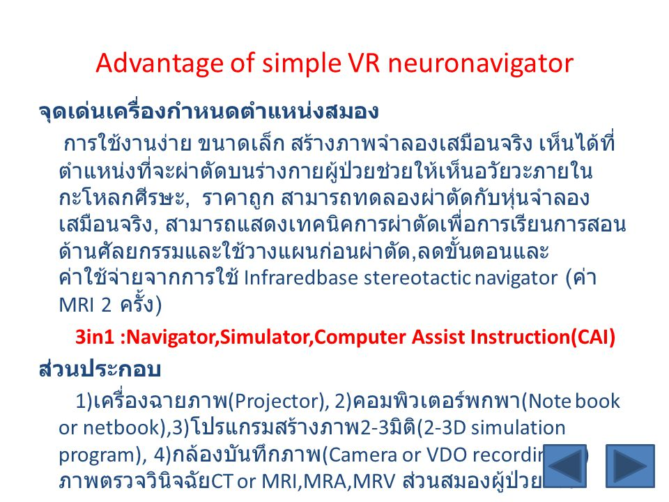 Advantage of simple VR neuronavigator