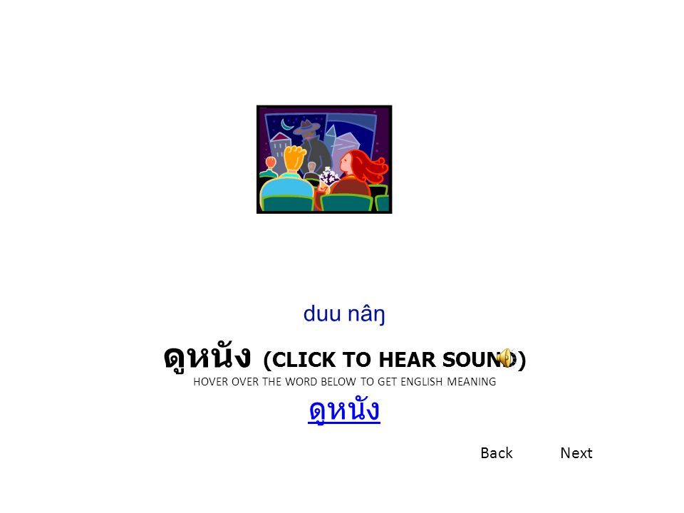 duu nâŋ ดูหนัง (Click to hear sound) Hover over the word below To get English meaning ดูหนัง. Back.