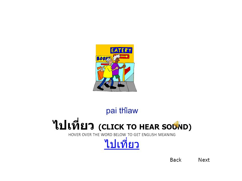 pai thîaw ไปเที่ยว (Click to hear sound) Hover over the word below To get English meaning ไปเที่ยว.
