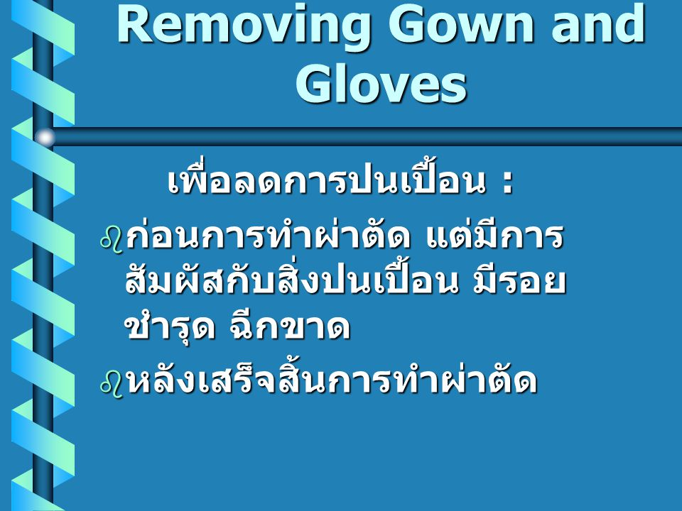 Removing Gown and Gloves