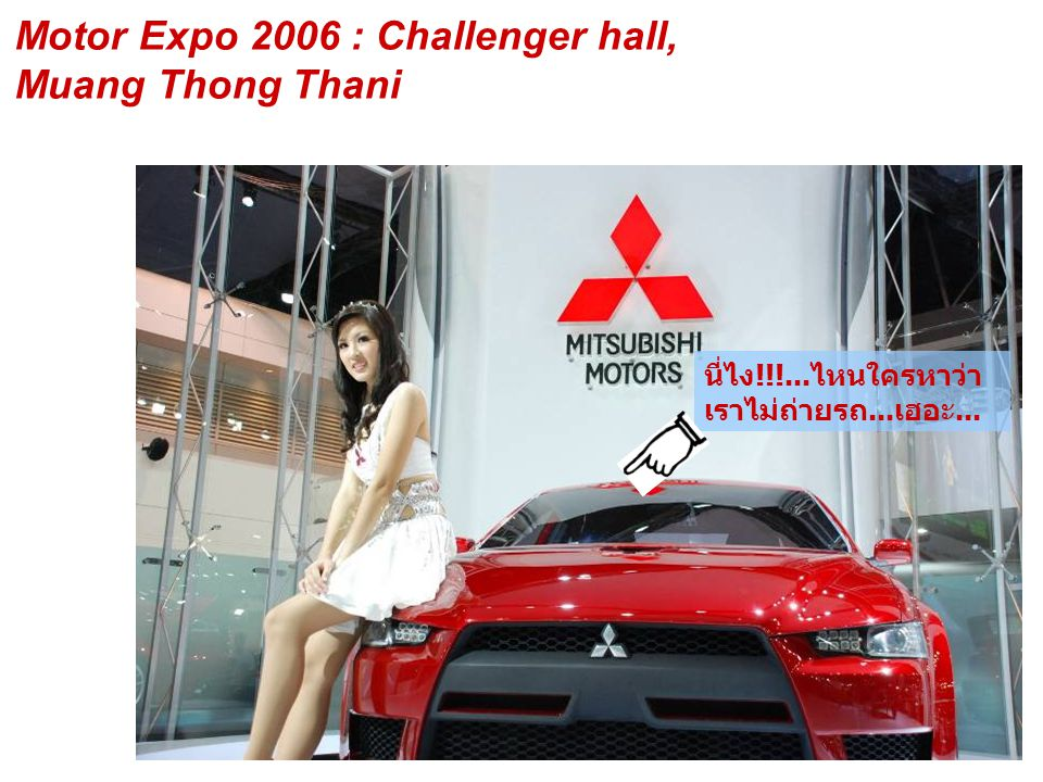 Motor Expo 2006 : Challenger hall, Muang Thong Thani
