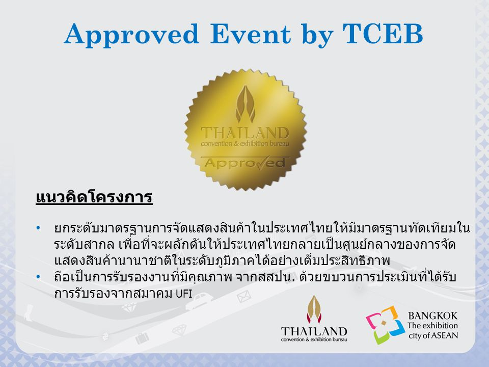 Approved Event by TCEB แนวคิดโครงการ