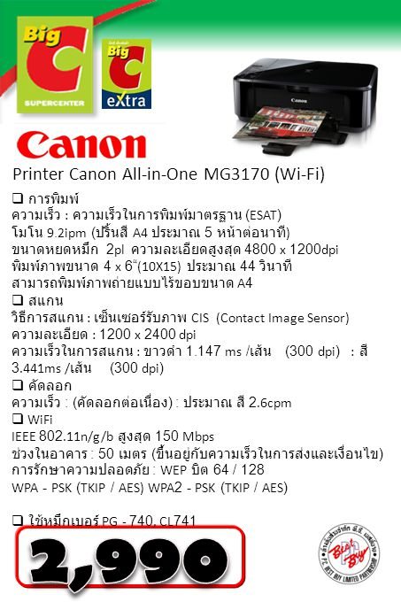 2,990 Printer Canon All-in-One MG3170 (Wi-Fi)