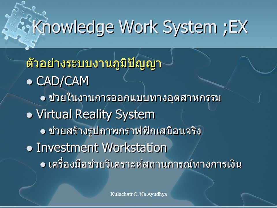 Knowledge Work System ;EX