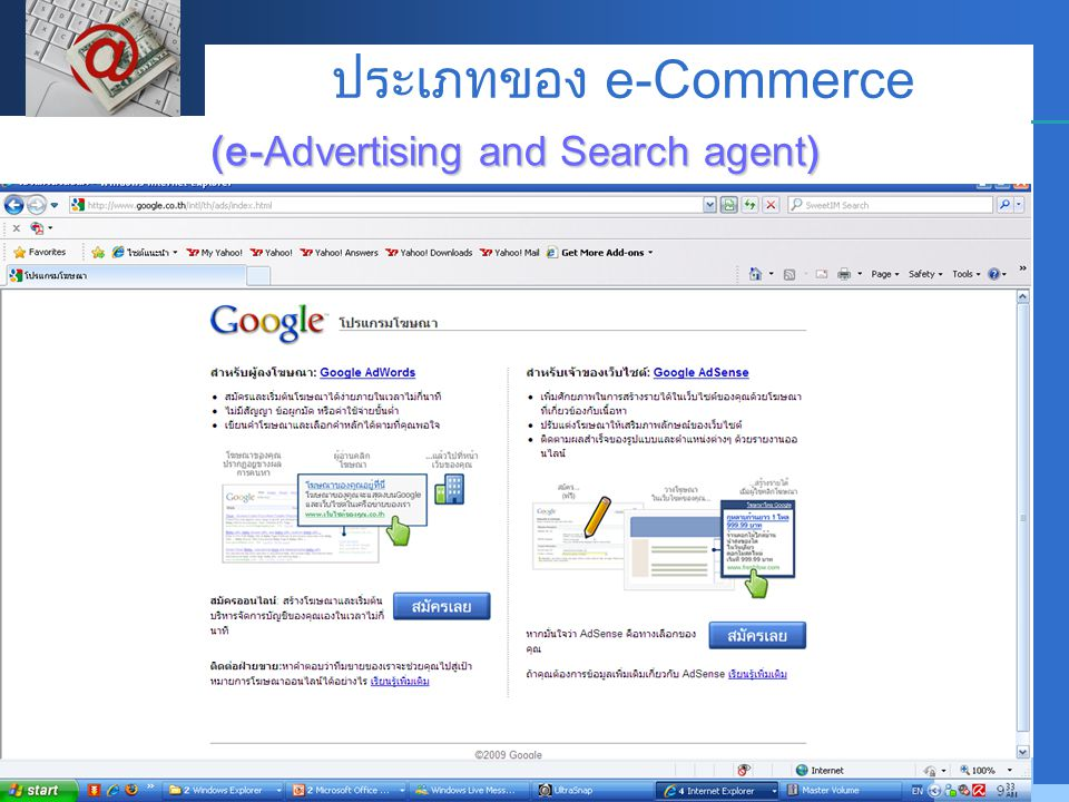 (e-Advertising and Search agent)