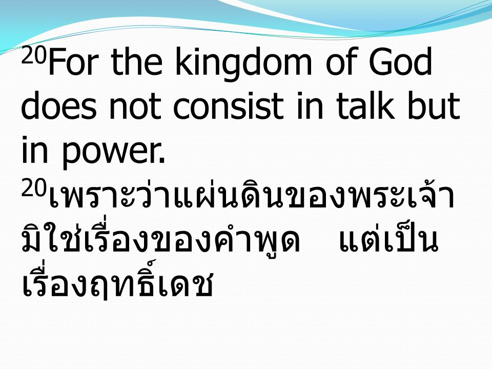 20For the kingdom of God does not consist in talk but in power
