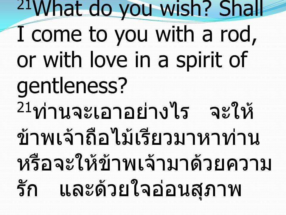21What do you wish. Shall I come to you with a rod, or with love in a spirit of gentleness.