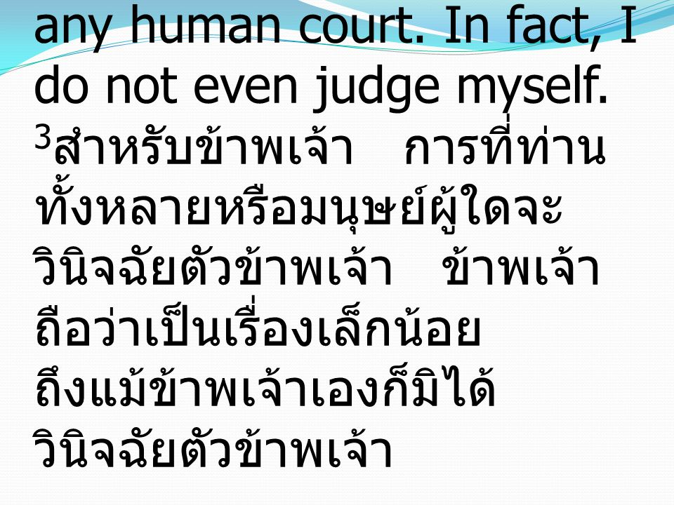 3But with me it is a very small thing that I should be judged by you or by any human court.