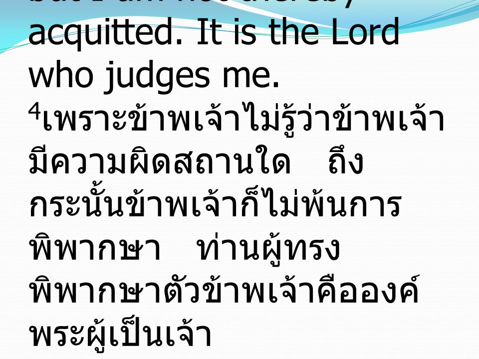4I am not aware of anything against myself, but I am not thereby acquitted.