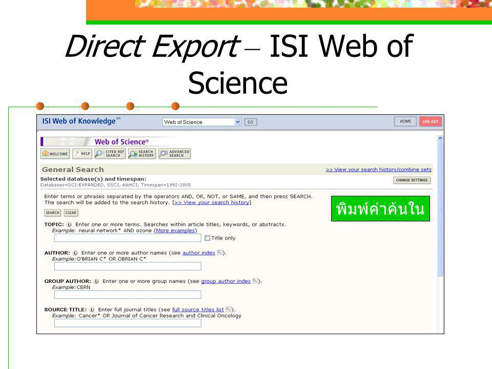 Direct Export – ISI Web of Science