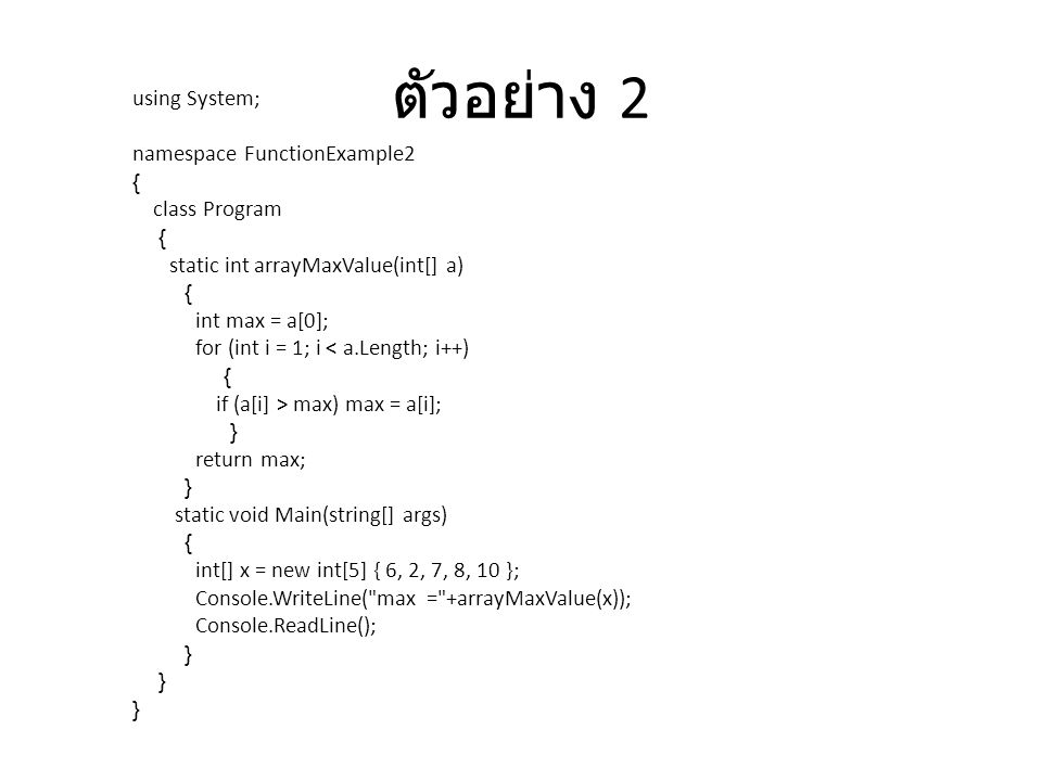 ตัวอย่าง 2 using System; namespace FunctionExample2 { class Program