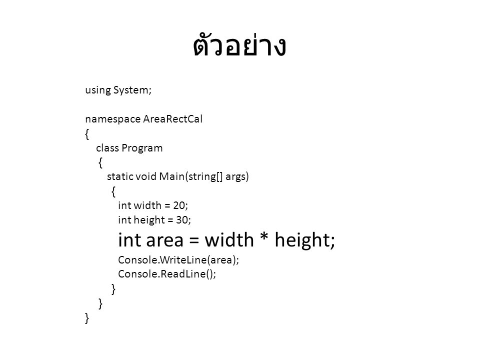 ตัวอย่าง using System; namespace AreaRectCal { class Program