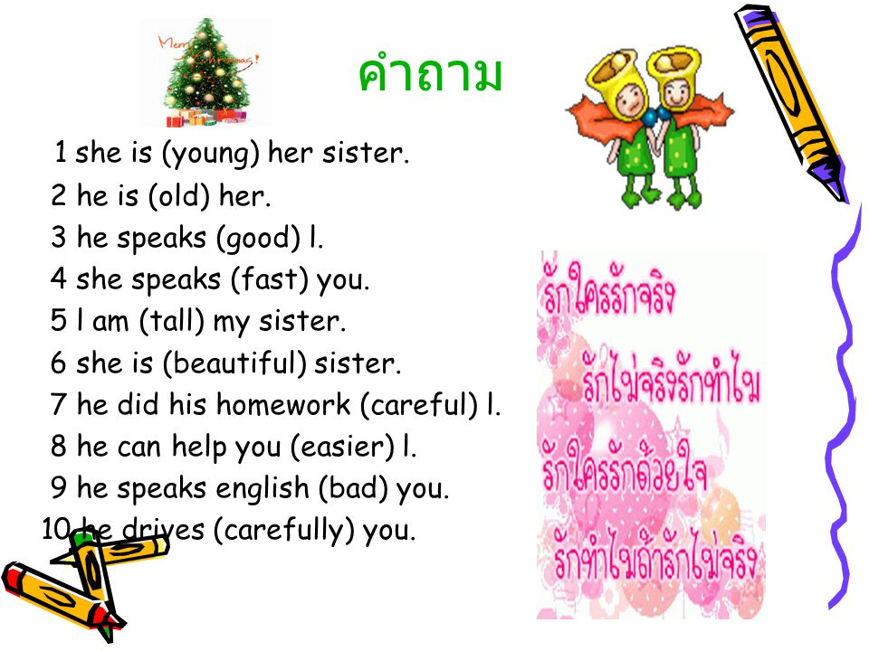 คำถาม 1 she is (young) her sister. 2 he is (old) her.